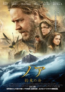 ノアの箱舟