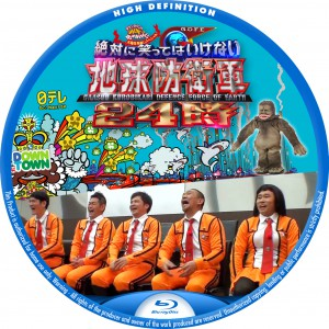 GakiTsuka_2013-BD